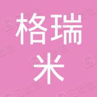 广西柳州格瑞米智能装备制造有限公司
