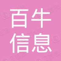 北京百牛信息技术有限公司