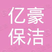 杭州亿豪保洁服务有限公司