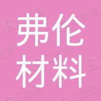 杭州弗伦材料科技有限公司