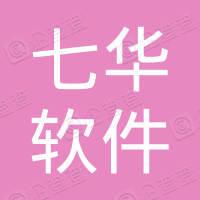 杭州七华软件科技有限公司