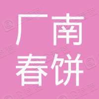 沈阳市大东区厂南春饼店