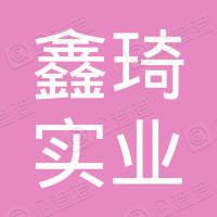 山东鑫琦实业集团有限公司