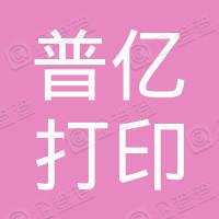 杭州普亿打印机技术服务有限公司