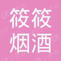 邳州筱筱烟酒店