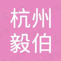 杭州毅伯电子商务有限公司