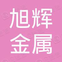 杭州旭辉金属装饰工程有限公司