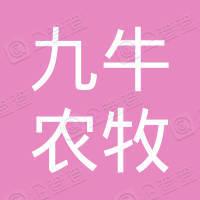 江苏九牛农牧机械有限公司