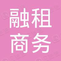 杭州融租商务信息咨询有限公司