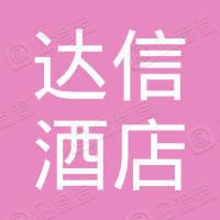 河南达信酒店集团有限公司