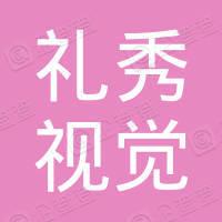 杭州礼秀视觉设计有限公司