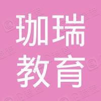 杭州珈瑞教育咨询有限公司