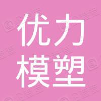 芜湖优力模塑科技有限公司