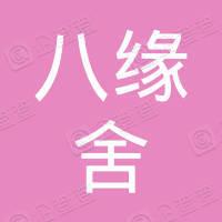 杭州八缘舍文化创意有限公司
