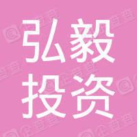 弘毅投资管理(天津)(有限合伙)