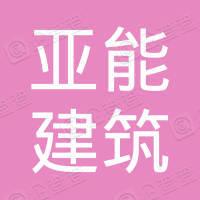 杭州亚能建筑防水工程有限公司