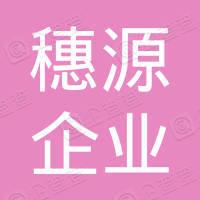 宁波穗源企业管理有限公司