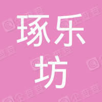 杭州琢乐坊个人形象策划有限公司