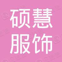 宁波市江东硕慧服饰有限公司