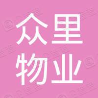 杭州众里物业管理有限公司