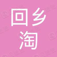 淳安千岛湖回乡淘电子商务有限公司