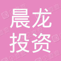 广西晨龙投资集团有限公司