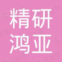 宁波精研鸿亚投资合伙企业(有限合伙)