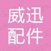 宁波威迅汽车配件有限公司