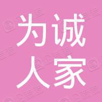 杭州为诚人家医药连锁有限公司陆家桥连锁店