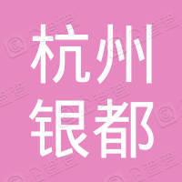 杭州银都广告装璜公司