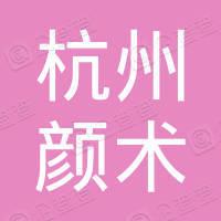 杭州颜术西城医疗美容诊所有限公司