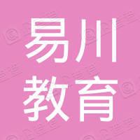 杭州易川教育咨询有限公司