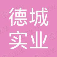 会泽县德城实业投资有限公司