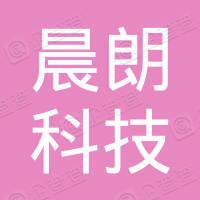 杭州晨朗科技有限公司