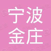 宁波金庄化妆品有限公司鄞州分公司