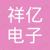 杭州祥亿电子科技有限公司