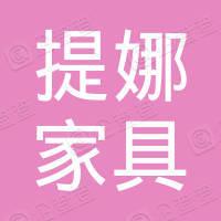 杭州提娜家具有限公司