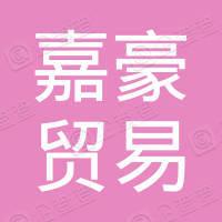 杭州临安区嘉豪贸易有限公司