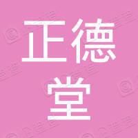 杭州正德堂大药房有限公司