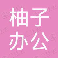 杭州柚子办公服务有限公司