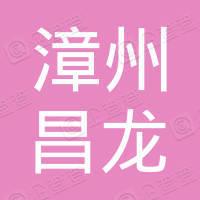 漳州市昌龙汽车附件有限公司