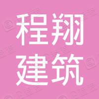 杭州祥泰建筑工程有限公司