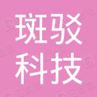 杭州斑驳科技有限公司