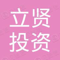 杭州立贤投资咨询合伙企业(有限合伙)