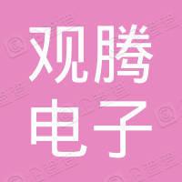 杭州观腾电子科技有限责任公司