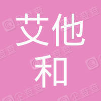 艾他和(杭州)信息技术服务有限公司