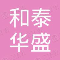 杭州和泰华盛光电科技有限公司