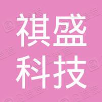 杭州富阳祺盛科技有限公司