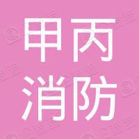 杭州甲丙消防技术有限公司