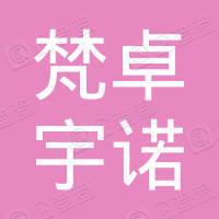 桐乡市梵卓宇诺纺织品有限公司